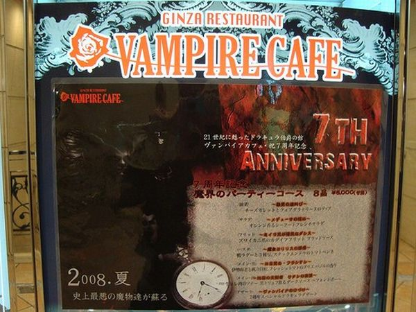 1301123471 1295513895_vampire_cafe_tokyo_03