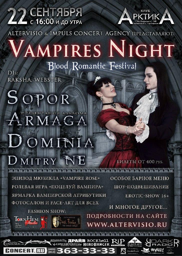 Бал вампиров 2012
