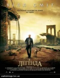 Я - легенда /I Am Legend (2007)