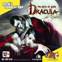 Dracula: Зов крови (2007) / Dracula: The Days of Gore