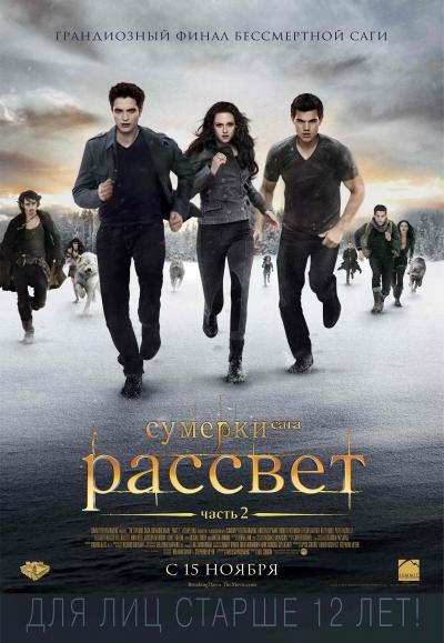 Сумерки. Сага. Рассвет: Часть 2 /   The Twilight Saga: Breaking Dawn - Part 2 (2012)