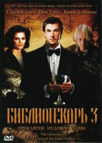 Библиотекарь 3: Проклятие иудовой чаши  (ТВ) /  The Librarian: The Curse of the Judas Chalice (2008)
