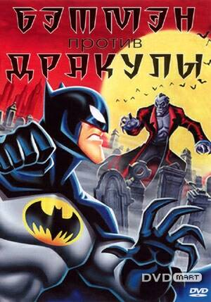Бэтмэн против Дракулы / The Batman vs Dracula (2005)